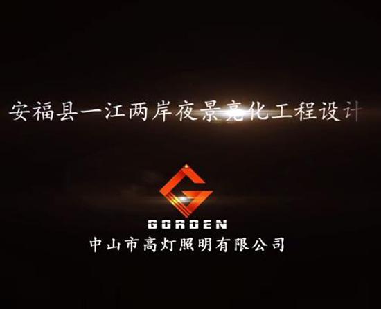 安福县一江两岸景观照明设计方案